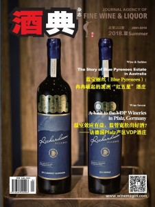 FINE WINE & LIQUOR cover