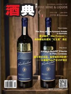 FINE WINE & LIQUOR cover